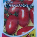 Семена Банан красный