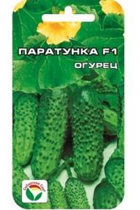 Семена огурцов Паратунка