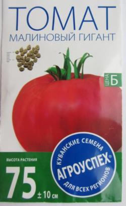 Семена томата малиновый гигант